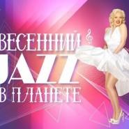ТРЦ Планета приглашает на Весенний джаз фотографии