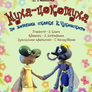Спектакли в Уфимском театре кукол в феврале фотографии