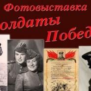 Фотовыставка посвященная 71-ой  годовщине Победы в ВОВ фотографии