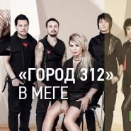 Группа «Город 312» в МЕГЕ на фестивале «Повод есть!» фотографии