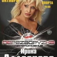 Концерт Ирины Аллегровой фотографии