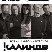 Концерт группы «Калинов Мост» фотографии