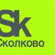 "Семинар от фонда ""Сколково"" фотографии"