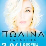 Концерт Полины Гагариной фотографии