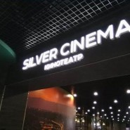 Кинотеатр «Silver Сinema»  фотографии