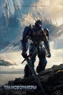 Трансформеры: Последний рыцарь