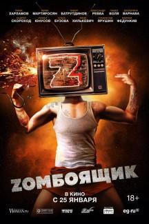 Zомбоящик