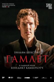 Гамлет: Камбербэтч