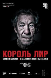 TheatreHD: Король Лир