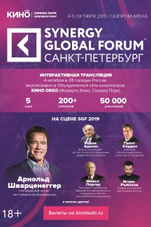 Synergy Global Forum Санкт-Петербург 2019