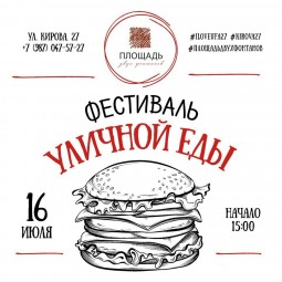 Фестиваль уличной еды Street Food Fest