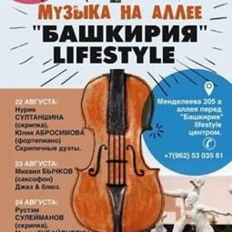 Фестиваль «Музыка на аллее»