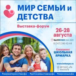 Выставка «Мир семьи и детства»