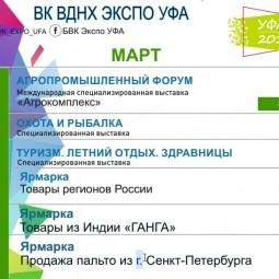 Выставки на ВДНХ «ЭКСПО УФА» в марте