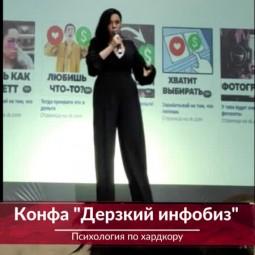 """Онлайн-конференция """"Дерзкий инфобиз"""""""