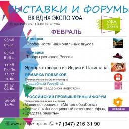 Выставки на ВДНХ «ЭКСПО УФА» в феврале