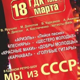 Ретро-концерт легендарных артистов 70-80-х годов «Мы из СССР»