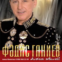 Концерты Фадиса Ганиева