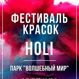 Фестиваль красок HOLI