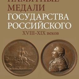 Выставка «Медальерное искусство России XVIII-XIX веков»