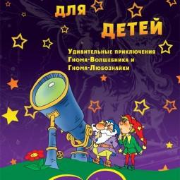 Полнокупольное шоу  «Астрономия для детей»