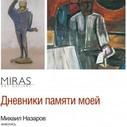 Выставка «Дневники памяти моей» — живопись М.Назарова и скульптура В.Лобанова