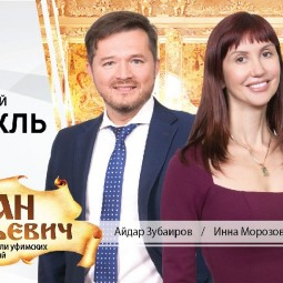 Бизнесмены Уфы встретятся с Иваном Грозным!