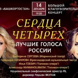 Благотворительный концерт «Сердца четырех»