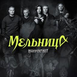 Концерт фолк-группы «Мельница»