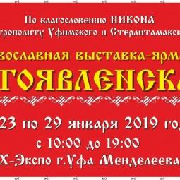 Православная выставка-ярмарка «Богоявленская»