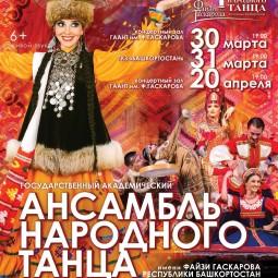 Концерты  ГААНТ имени Ф.Гаскарова