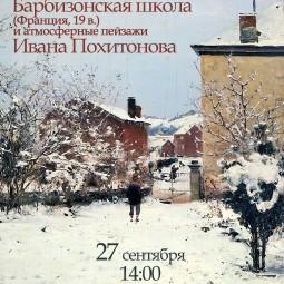 Работы Воскресного лектория Художественного музея им. М.В.Нестерова