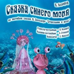 Спектакль в театре кукол «Сказка синего моря»