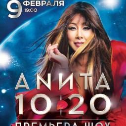 Концерт Аниты Цой «Шоу мечты 10|20»
