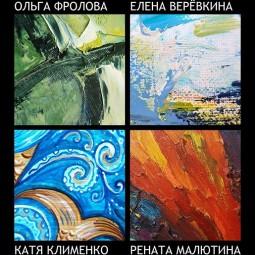 Выставка «Четыре стихии».