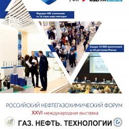 Российский нефтегазохимический форум и международная выставка «Газ.Нефть. Технологии»