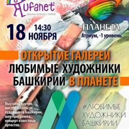 Открытая галерея проекта «Любимые художники Башкирии» в ТРЦ «Планета»