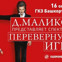 Дмитрий Маликов в музыкальном спектакле «Перевернуть игру»