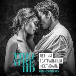 Фестиваль театральных и художественных показов «Theatre HD»