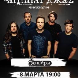 Концерт группы «Animal ДжаZ»