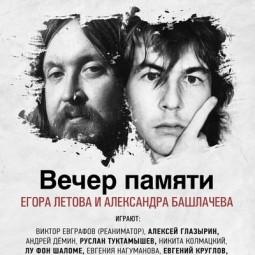 Вечер памяти Егора Летова и Александра Башлачева