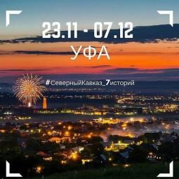 Фотовыставка #СеверныйКавказ_7историй