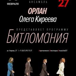 Джазовый ансамбль «Орлан» Олега Киреева с программой «Битломания»