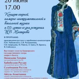 Концерт к 155-летию со дня рождения М.В. Нестерова и концерт посвященный 76 годовщине начала ВОВ