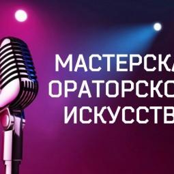"""Курс ораторского мастерства """"Мастер слова"""""""