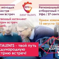 Конкурс Молодых Специалистов Индустрии Встреч