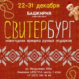 Новогодняя выставка-ярмарка «Свитербург»
