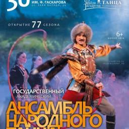 Концерт ГААНТ им. Ф. Гаскарова - открытие сезона