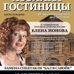 Музыкальная комедия «Хозяйка гостиницы»