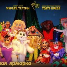 Спектакли в Уфимском театре кукол в феврале